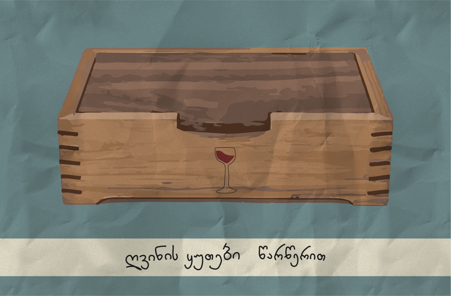 ღვინის ყუთი წარწერით