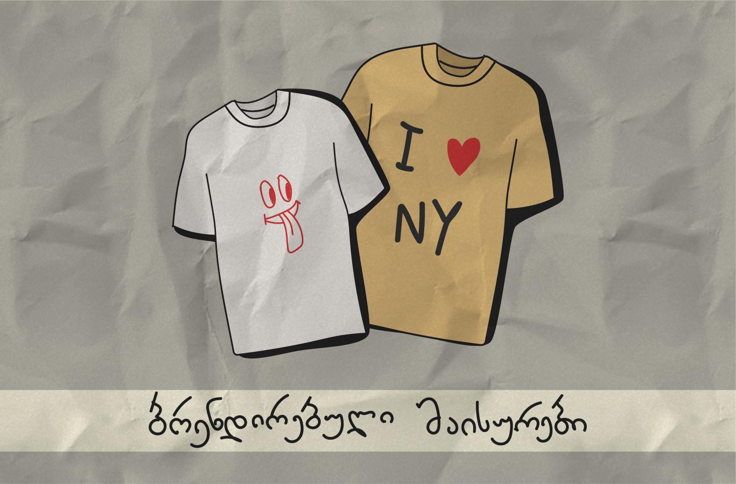 ბრენდირებული მაისურები