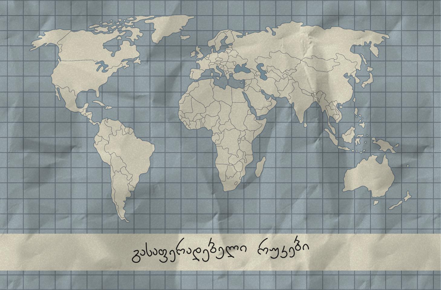 გასაფერადებელი რუკები