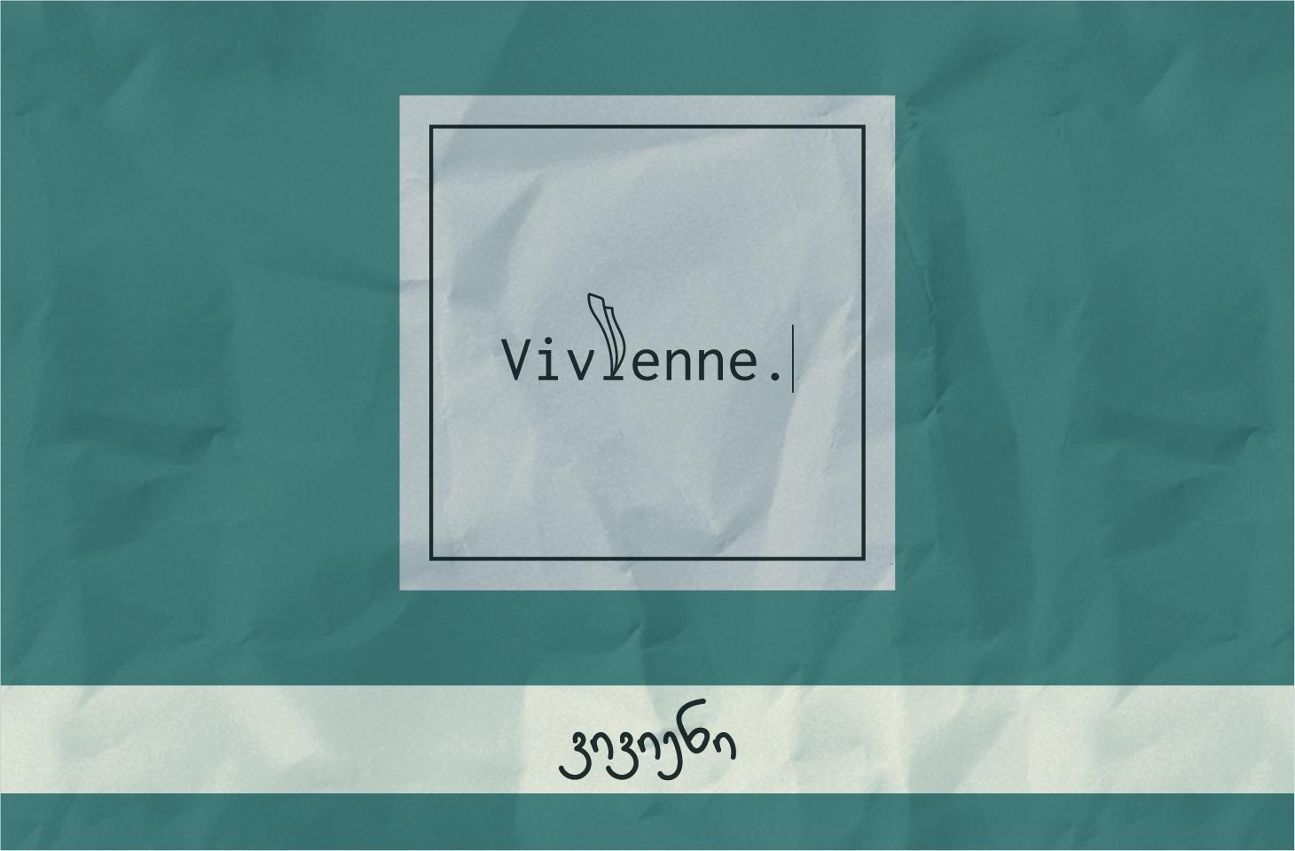 ვივიენი