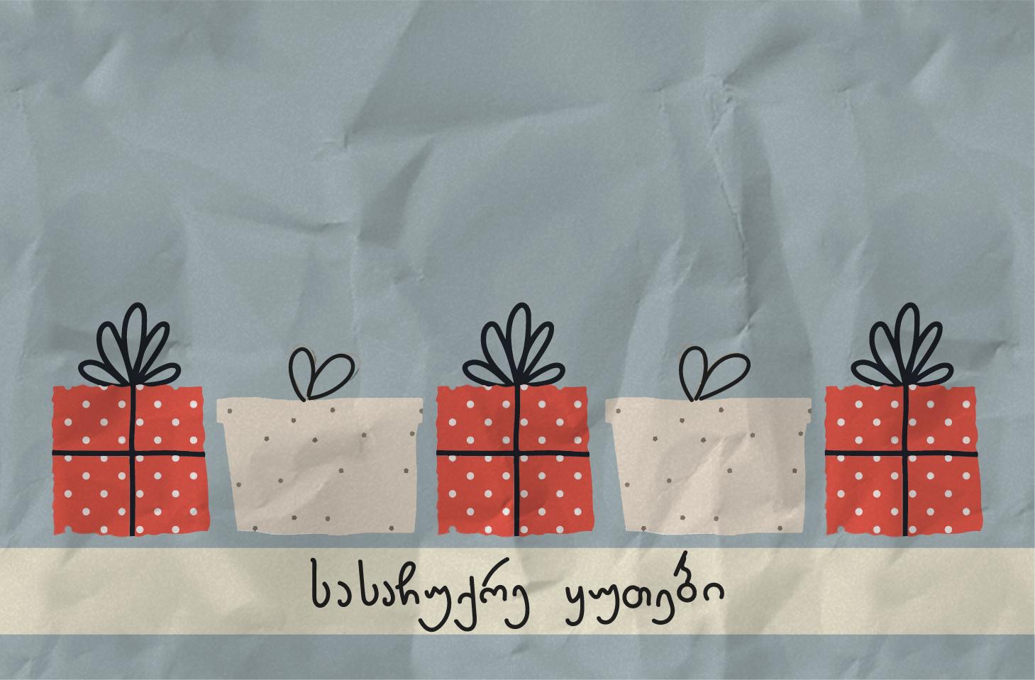 სასაჩუქრე ყუთები
